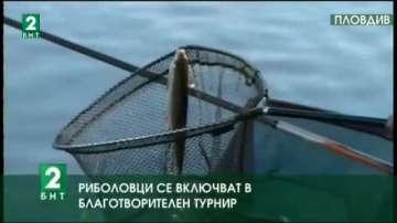 Риболовци се включват в благотворителна кампания за лечение
