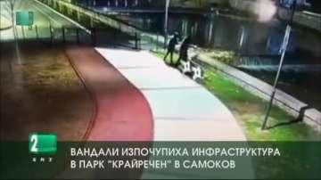 Вандали изпочупиха инфраструктура в парк Крайречен в Самоков