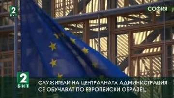 Служители на централната администрация се обучават по европейски образец