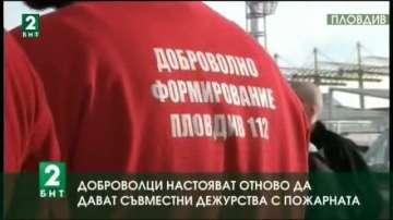 Доброволци настояват отново да дават съвместни дежурства с пожарната