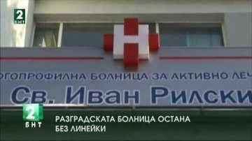 Разградската болница остана без линейки