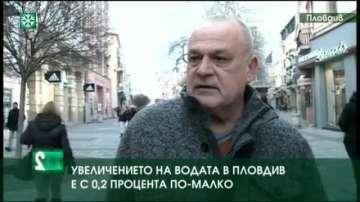 Увеличението на цената на водата в Пловдив е с 0,2% по-малко