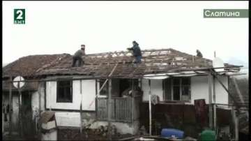 Десетки помагат за възстановяването на изгорялата къща на семейство село Слатина