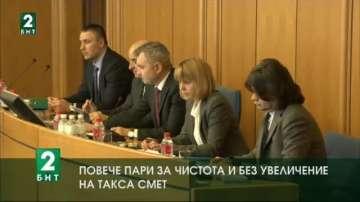 Повече пари за чистота и без увеличение на такса Смет в София