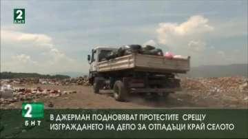 В Джерман подновяват протестите срещу изграждането на депо за отпадъци