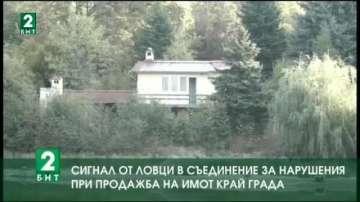 Сигнал от ловци в Съединение за нарушения при продажба на имот край града