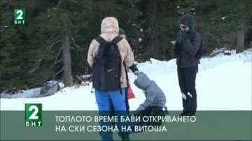 Топлото време бави откриването на ски сезона на Витоша