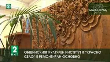 Общинският културен институт в Красно село e ремонтиран основно