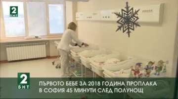 Първото бебе за 2018 година проплака в София 45 минути след полунощ