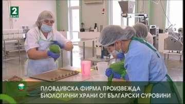 Пловдивска фирма произвежда биологични храни от родни суровини