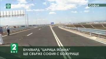 Булевард Царица Йоанна ще свърже София с Божурище