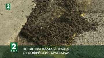 Почистват калта и прахта от софийските булеварди