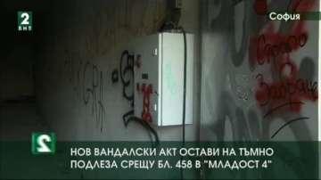 Нов вандалски акт остави на тъмно подлеза срещу бл. 458 в Младост 4