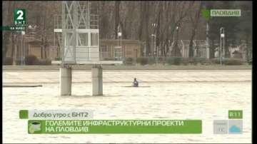 Големите инфраструктурни проекти на Пловдив през 2018-а