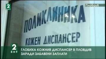 Глобиха кожния диспансер в Пловдив заради забавени заплати