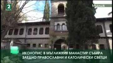 Иконопис в Мъглижкия манастир събира заедно православни и католически светци