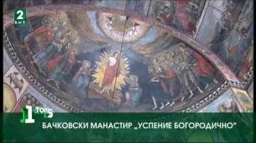 Топ 5 на най-посещаваните манастири край Пловдив