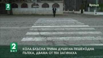Двама души загинаха, след като бяха блъснати на пешеходна пътека край Враца