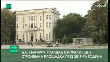Да, България: Площад Централен ще е строителна площадка през 2019-а година