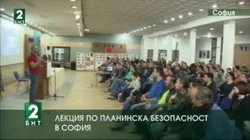 Лекция по планинска безопасност в София