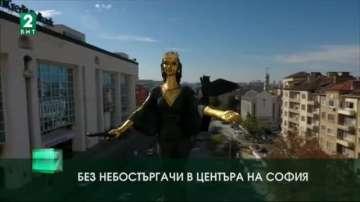 Без небостъргачи в центъра на София
