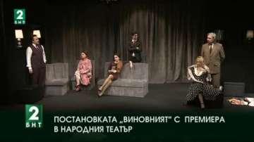 Постановката Виновният с премиера в Народния театър