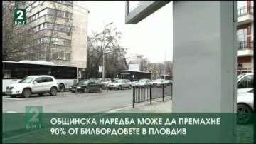 Общинска наредба може да премахне 90% от билбордовете в Пловдив