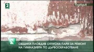 Напролет започва дълго чакан ремонт на гимназията по дървообработване в Пловдив