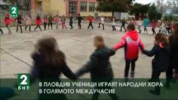 Ученици от Пловдив играят хоро в голямото междучасие