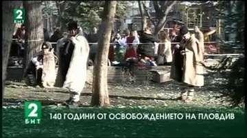Пловдив отбелязва 140 години от освобождението си