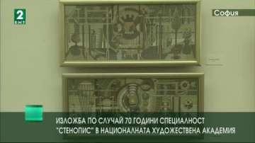 Изложба по случай 70 години специалност