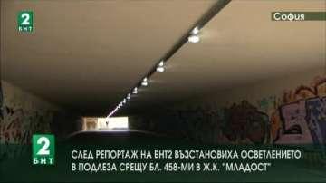 След репортаж на БНТ 2 възстановиха осветлението в подлез в жк