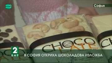В София откриха шоколадова изложба