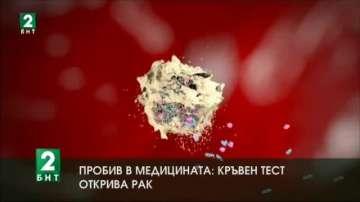 Пробив в медицината: Кръвен тест открива рак