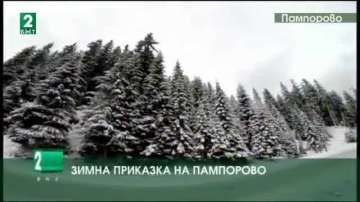 Зимна приказка на Пампорово