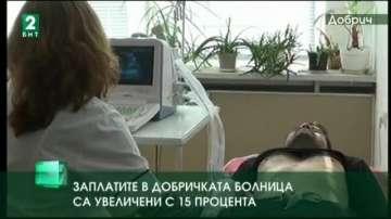 Заплатите в болницата в Добрич са увеличени с 15 процента