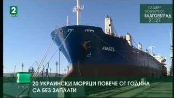 20 украински моряци повече от година стоят във Варна без заплати