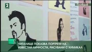 Читалище показва портрети на известни личности, рисувани с химикал
