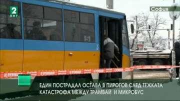 Един пострадал остава в Пирогов след тежката катастрофа между трамвай и микробус