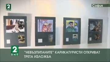 Невъзпитаните карикатуристи откриват трета изложба