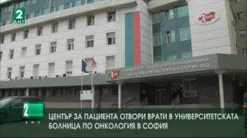 Център за пациента отвори врати в Университетската болница по онкология в София