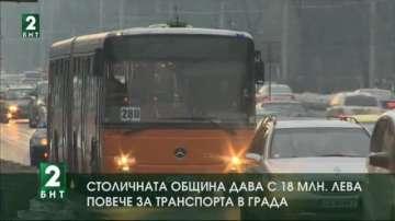 Столичната община дава с 18 милиона лева повече за транспорта в града
