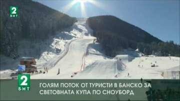 Стотици туристи ще гледат на живо Световната купа по сноуборд в Банско