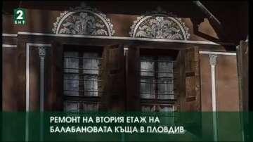 Ремонт на втория етаж на Балабановата къща в Пловдив