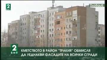 Кметството в район Тракия обмисля да уеднакви фасадите на всички сгради