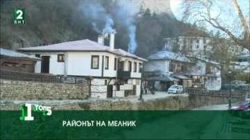 ТОП 5: Районите, които произвеждат най-предпочитаните вина в Югозападна България