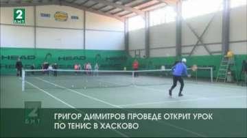Открит урок по тенис на Григор Димитров в Хасково