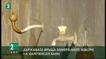 Държавата връща минералните извори на Нареченски бани