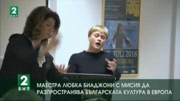 Маестра Любка Биаджони с мисия да разпространява българската култура в Европа