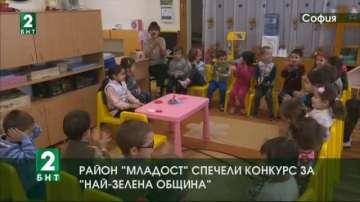 Район Младост спечели конкурс за Най-зелена община